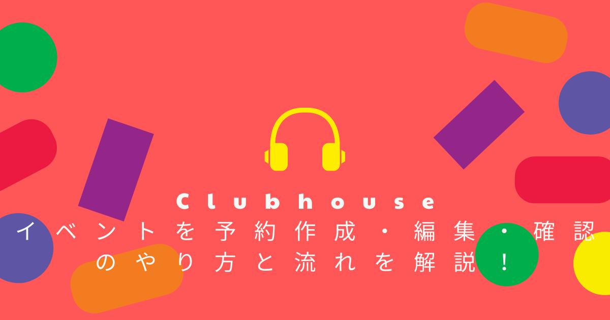 Clubhouseでイベントを予約作成・編集・確認のやり方と流れを解説!
