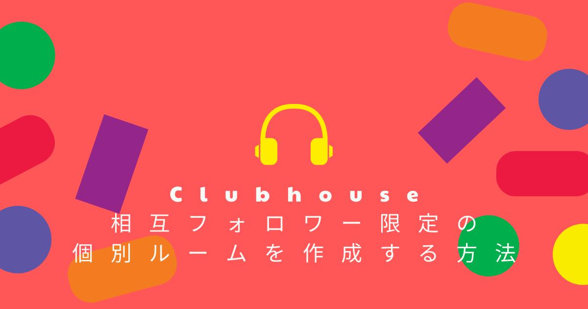 Clubhouseで相互フォロワー限定の個別ルームを作成する方法