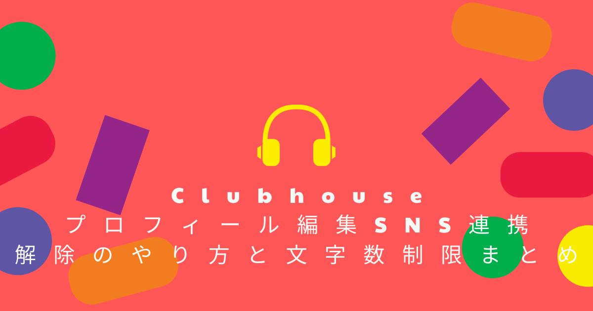 Clubhouseプロフィール編集SNS連携・解除のやり方と文字数制限
