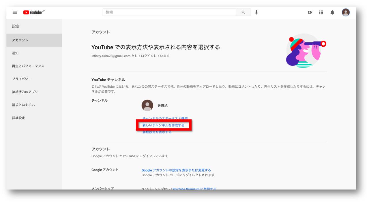 2021年版YouTubeチャンネルを0から作成(開設)するまでの全手順