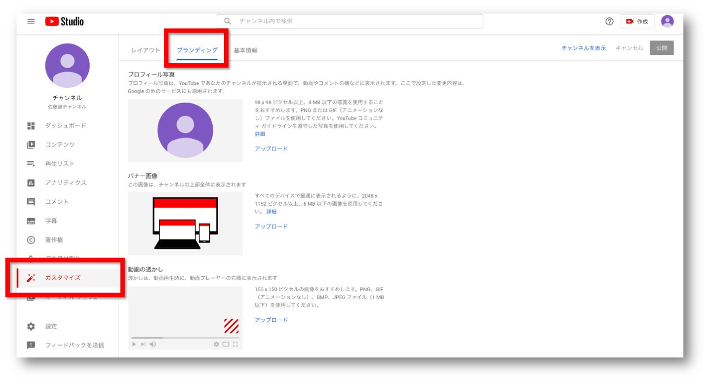 2021年版集客用YouTubeチャンネル作成全手順・コツ・ポイント