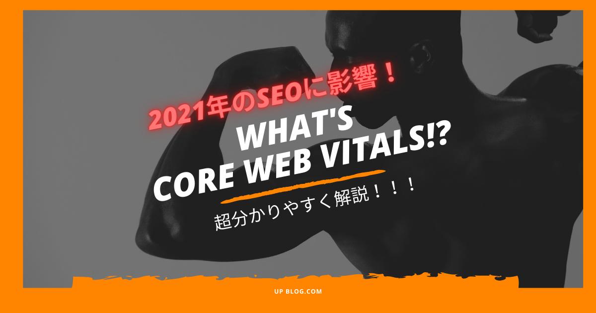 2021年からSEOに影響するコアウェブバイタルを超わかりやすく解説!