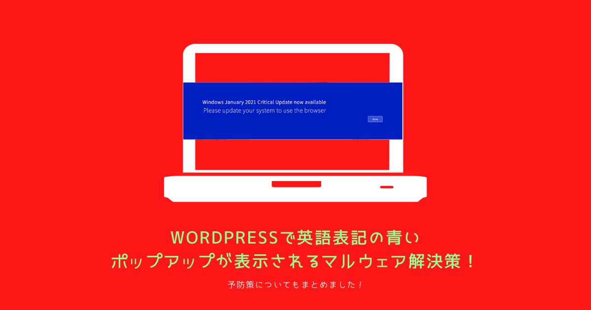 WordPressで英語表記の青いポップアップが表示されるマルウェア解決策!