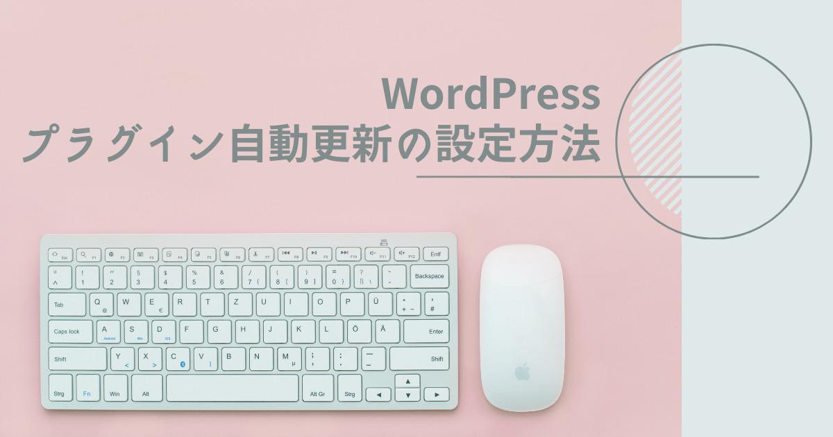WordPressのプラグインは自動更新を使うべし!理由と設定方法を徹底解説!