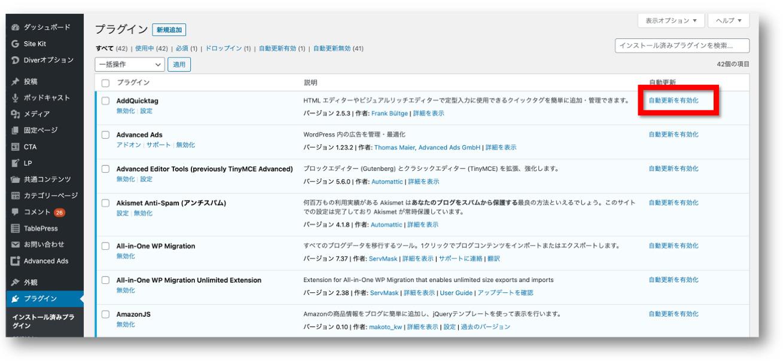 WordPressでプラグインを自動更新を設定する手順