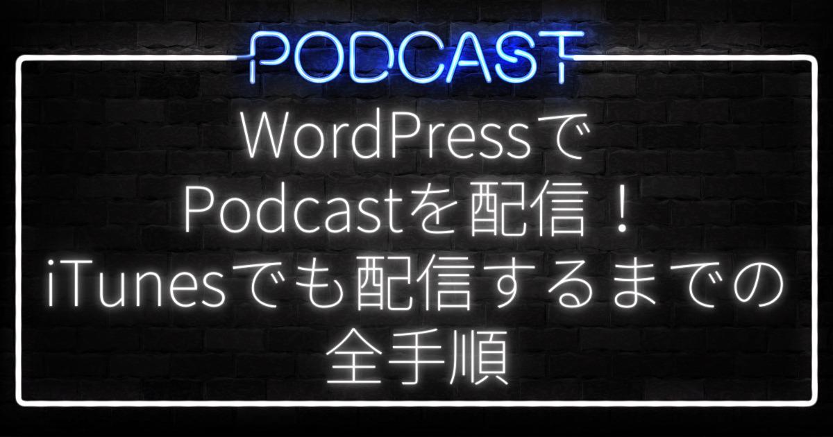 WordPressでPodcastを配信する方法とSeriously Simple Podcastingの使い方