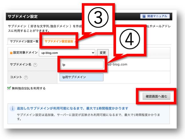 Xserverでサブドメインを設定
