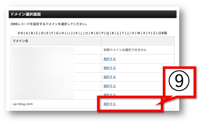 XserverでペライチのDNSレコードを設定