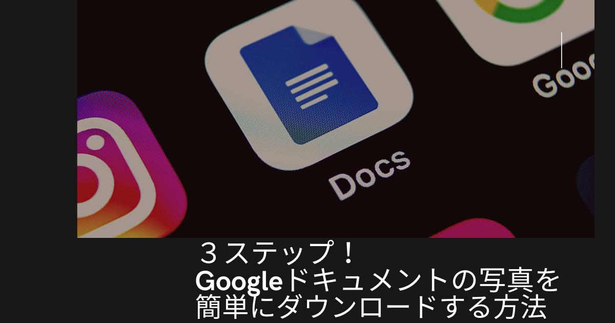 3ステップでGoogleドキュメントの写真を簡単にダウンロードする方法