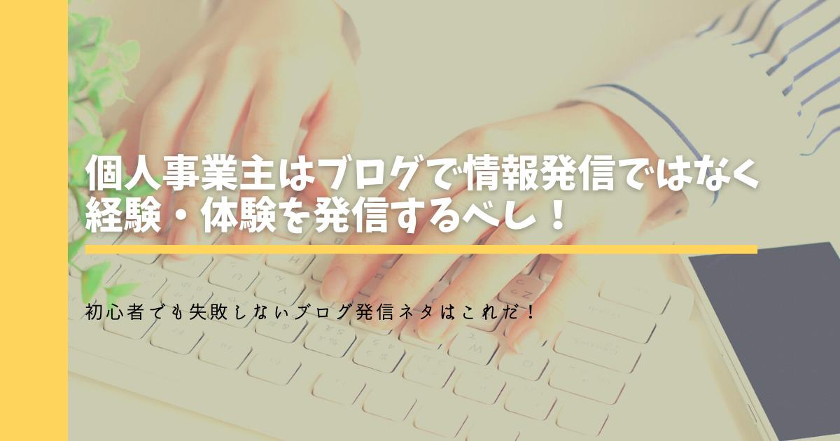 個人事業主はブログで情報発信ではなく経験・体験を発信するべし!