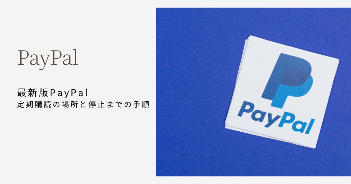 最新版PayPal定期購読の場所と停止までの手順を図解入りで解説します