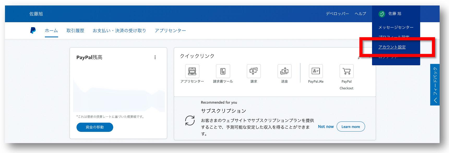 PayPal定期購読の停止手順