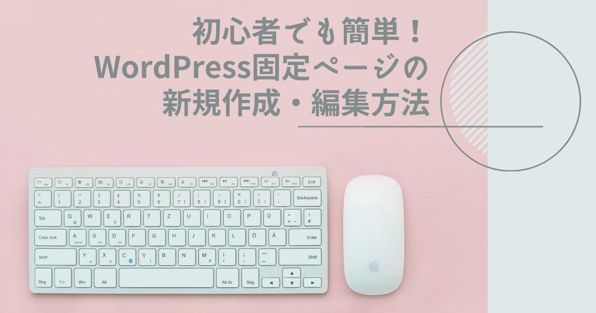 初心者でも簡単!WordPress固定ページの新規作成・編集方法