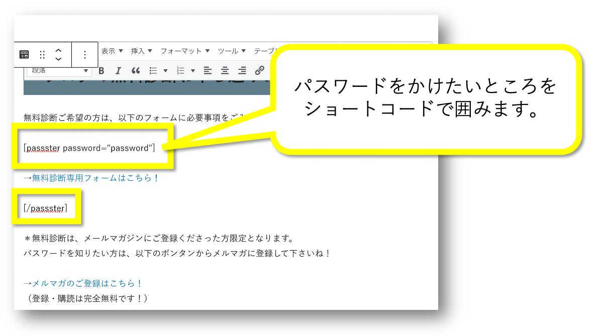WordPress記事や固定ページの一部にパスワードロックをかけるPassster設定方法