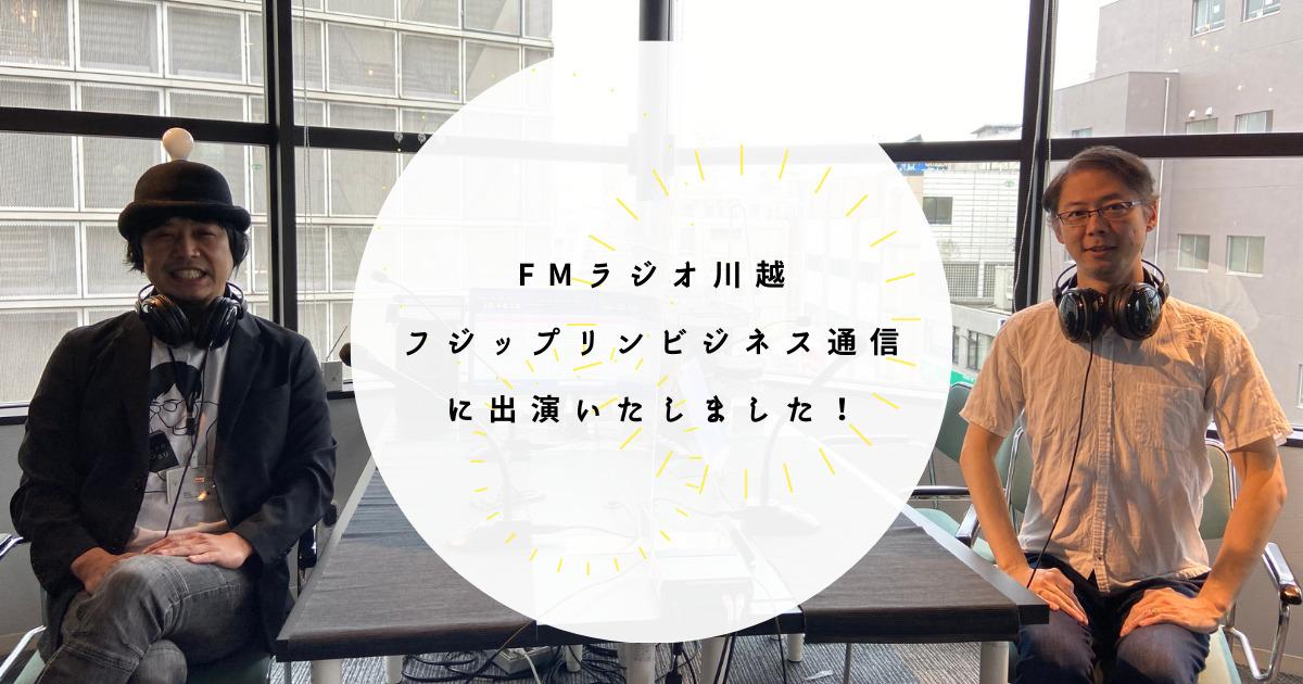 FMラジオ川越フジップリンビジネス通信に出演いたしました!