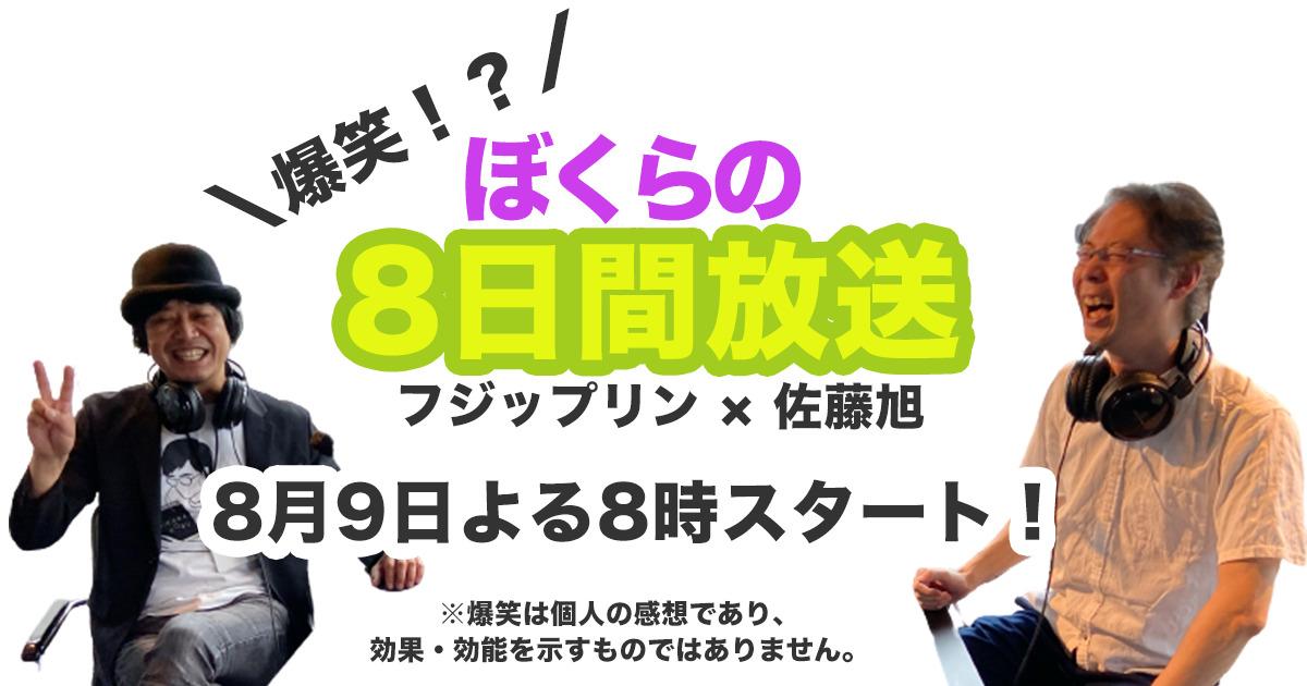 8月9日よりYouTubeLIVE番組を開始!その名も「爆笑!ぼくらの8日間放送」