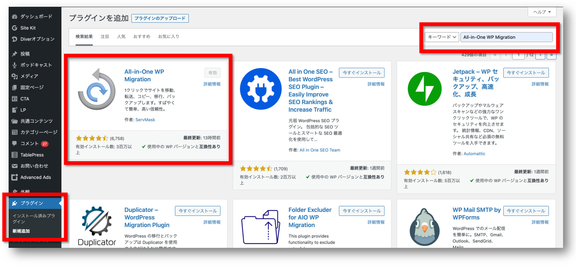 All-in-One WP Migrationを使ったバックアップデータの作成とインポート方法