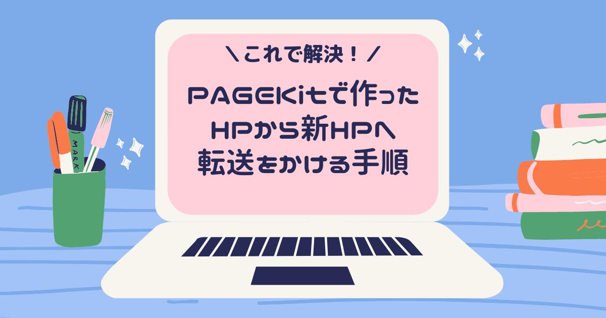 これで解決!PAGEKitで作ったHPから新HPへ転送をかける手順