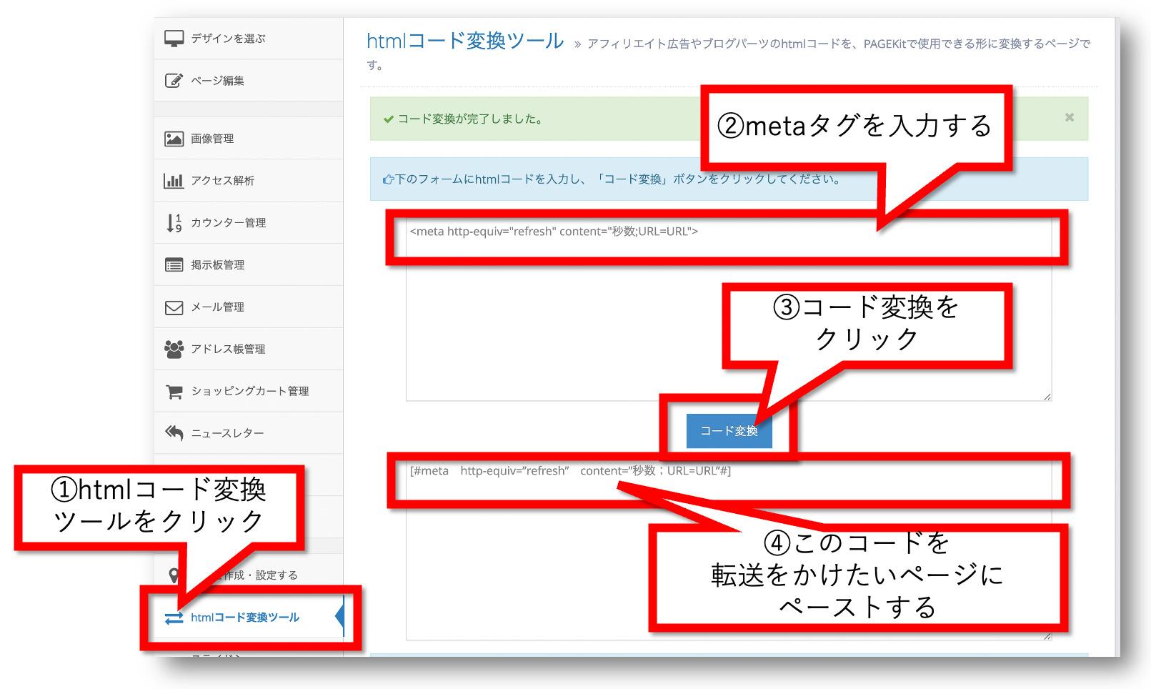 Pagekitでhtmlコード変換