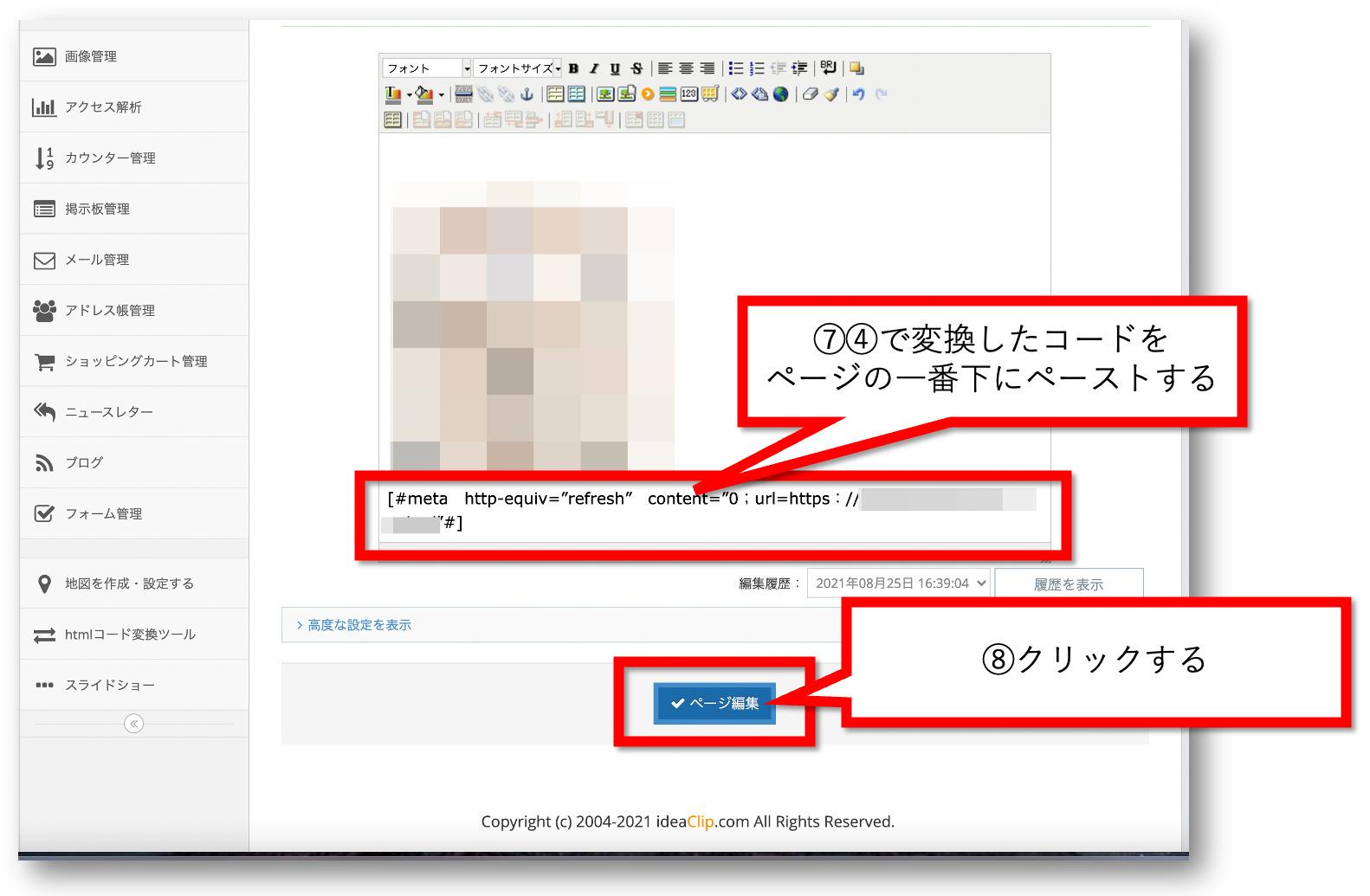Pagekitで変換したmetaタグを挿入