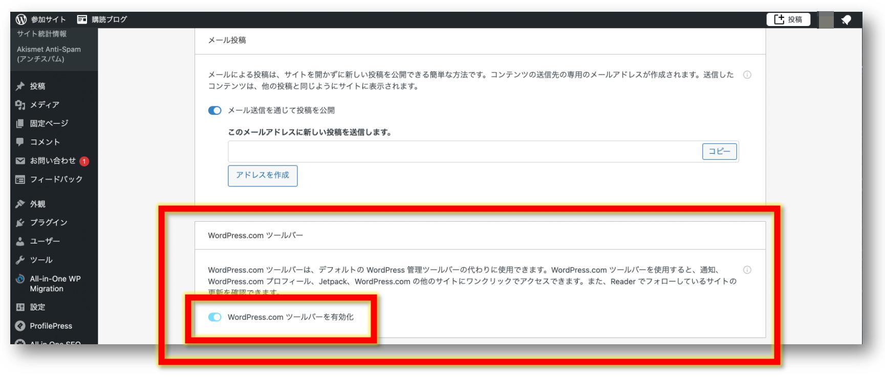『WordPress.comツールバーを無効化する』のボタンをクリックし、無効化する様子