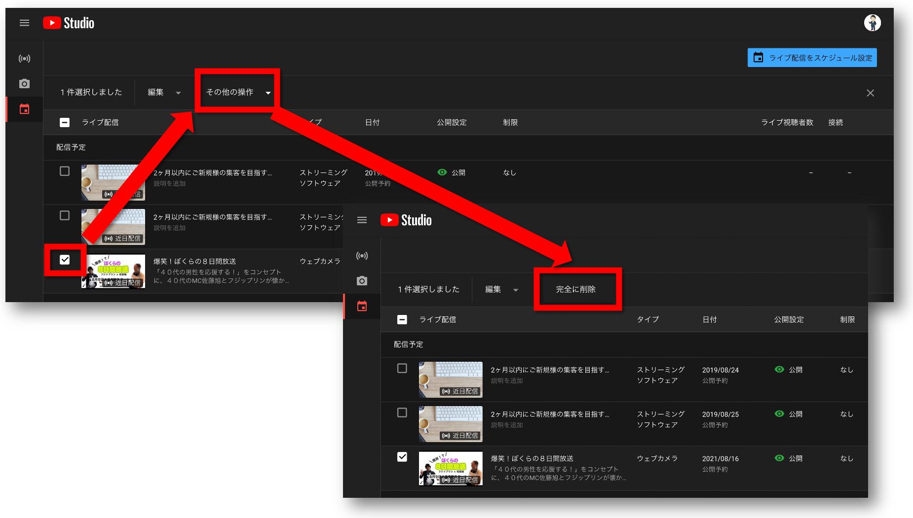 作成したYouTubeLIVEの削除の方法