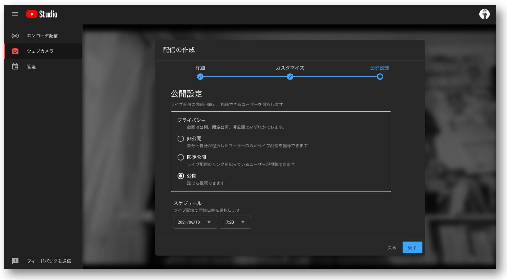 YouTubeLIVEの予約配信までの設定手順
